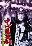 忠臣蔵 花の巻・雪の巻[DVD]