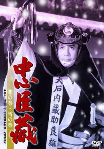 あの頃映画  忠臣蔵 花の巻・雪の巻 [DVD]