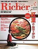 Richer (リシェ) 2011年 11月号 [雑誌]