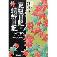 まんがで読む古典 2 更級日記・蜻蛉日記 (ホーム社漫画文庫)