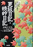 更級日記 / 羽崎 やすみ のシリーズ情報を見る
