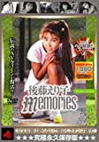 後藤えり子 Memories [DVD] RDM-1011