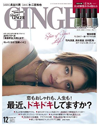 GINGER(ジンジャー) 2017年12月号
