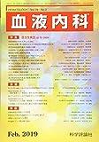 血液内科 2019年 02 月号 [雑誌]