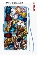 FUJITSU 富士通 ARROWS NX F-02G docomo [ピカデリー][左利き用][留め具短めマグネット][鏡あり] スマホケース 手帳型 横型 携帯 カバー case 青 ブルー デコ きらきら ストーン カメラホール ストラップホール スタンド