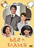 68歳の新入社員 [DVD]