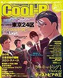 Cool-B(クールビー) 2020年 03 月号 [雑誌]