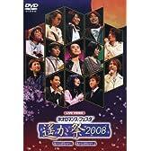 ライブビデオ ネオロマンス▼フェスタ~遙か祭2008~ [DVD]