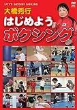 大橋秀行 はじめようボクシング[DVD]