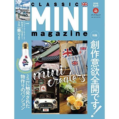 クラシックミニマガジン Vol.48 (メディアパルムック)
