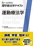 運動療法学 (Crosslink 理学療法学テキスト)