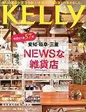 KELLy (ケリー) 2014年 04月号 [雑誌] [雑誌] / ゲイン (刊)