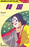 D12 地球の歩き方 韓国 2011~2012 (ガイドブック)
