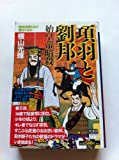 項羽と劉邦 第1巻 (希望コミックス カジュアルワイド)