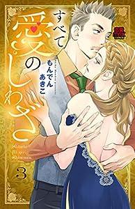 すべて愛のしわざ【電子単行本】 3 (MIU 恋愛MAX COMICS)