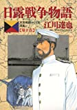 日露戦争物語(10) (ビッグコミックス)