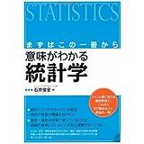 まずはこの一冊から 意味がわかる統計学 (BERET SCIENCE)