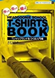 作って売って喰う!HEADGOONIE SCHOOL T‐SHIRTS BOOK―Tシャツブランドをつくる入門編 (就職しないで生きるには?)