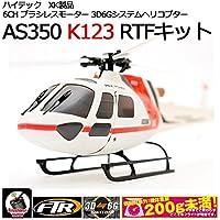 ハイテック XK製品 6CH ブラシレスモーター 3D6Gシステムヘリコプター AS350 K123 RTFキット 文具?玩具 玩具 ab1-1090202-ah [簡素パッケージ品]