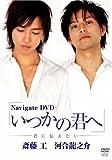 Navigate DVD いつかの君へ~君と僕の関係~[DVD]