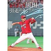 ありがとう黒田 引退記念グラフ