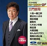 テイチクDVDカラオケ スターカラオケW(35) 三門忠司[DVD]