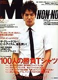 MEN'S NON・NO (メンズ ノンノ) 2008年 06月号 [雑誌]