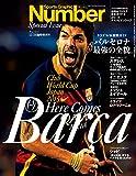 バルセロナ最強の全貌 2015年 12/24 号 [雑誌] Sports Graphic Number(スポーツグラフィックナンバー)増刊 -