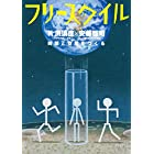 フリースタイル35 「時間と空間をつくる」片渕須直×安藤雅司