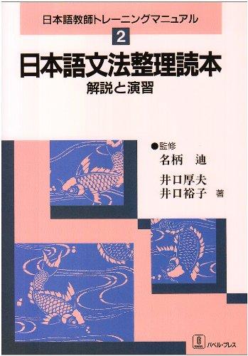 日本語文法整理読本―解説と演習 (日本語教師トレーニングマニュアル)の詳細を見る