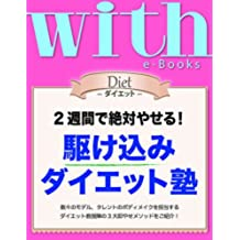 with e-Books (ウィズイーブックス) 駆け込みダイエット塾 [雑誌] (with)