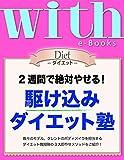 with e-Books (ウィズイーブックス) 駆け込みダイエット塾 [雑誌]