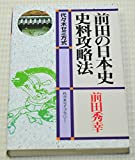 前田の日本史史料攻略法―代々木ゼミ方式