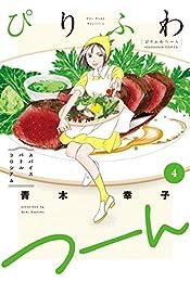 ぴりふわつーん 4巻 (芳文社コミックス)