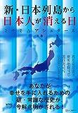 新・日本列島から日本人が消える日(上巻) 画像