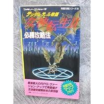 女神転生II必勝攻略法―デジタル・デビル物語 (ファミリーコンピュータ完璧攻略シリーズ (86))