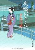 新装版 御宿かわせみ (12) 夜鴉おきん (文春文庫)