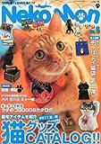 Neko-Mon (ネコモン) 2011年 09月号 [雑誌] 画像