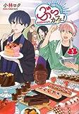 ぶっカフェ! コミック 1-3巻セット
