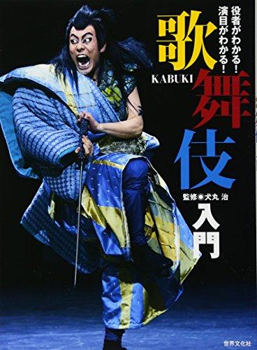 歌舞伎入門 役者がわかる! 演目がわかる!の詳細を見る