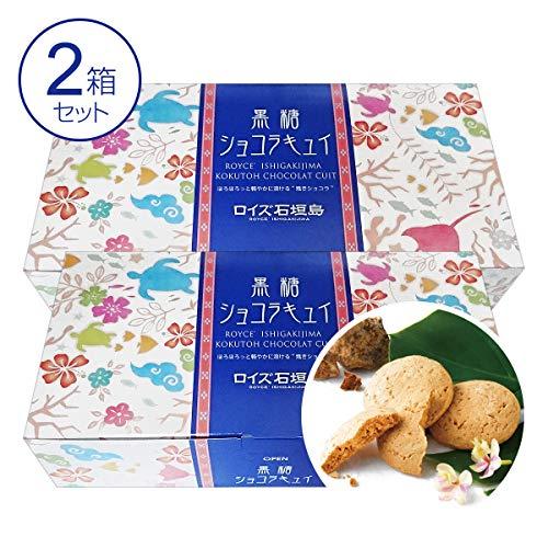 【ロイズ石垣島】黒糖ショコラキュイ((2箱セット)