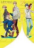 アニツウ! / ムネヤマヨシミ のシリーズ情報を見る