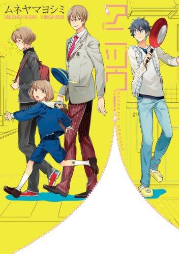アニツウ! (uvuコミックス) (マッグガーデンコミックス アヴァルスシリーズ)の詳細を見る