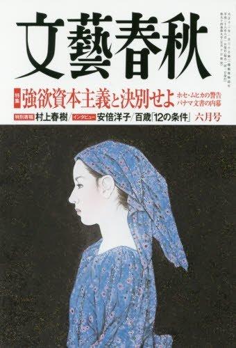 文藝春秋 2016年 06 月号 [雑誌]の詳細を見る