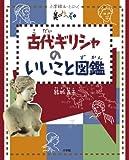 美のおへそ 1 古代ギリシャのいいこと図鑑 (小学館あーとぶっく―美のおへそ〈1〉)