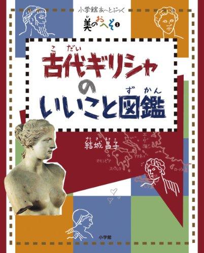 美のおへそ 1 古代ギリシャのいいこと図鑑 (小学館あーとぶっく―美のおへそ〈1〉)の詳細を見る