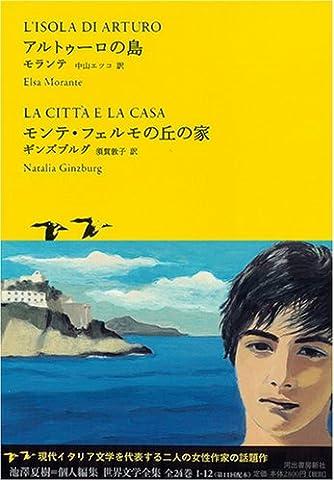 アルトゥーロの島/モンテ・フェルモの丘の家 (池澤夏樹=個人編集 世界文学全集 1-12)