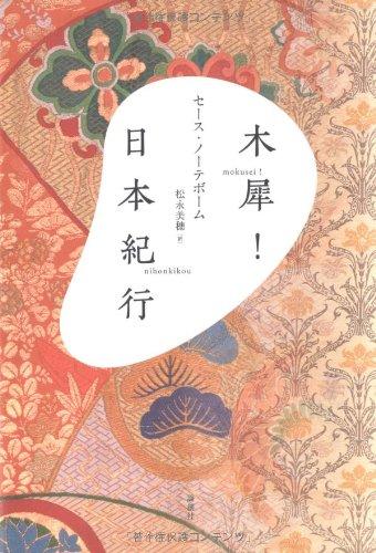 木犀!/日本紀行の詳細を見る