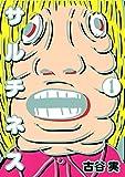 サルチネス(1) (ヤングマガジンコミックス)