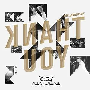 """スキマスイッチ 10th Anniversary""""Symphonic Sound of SukimaSwitch"""""""